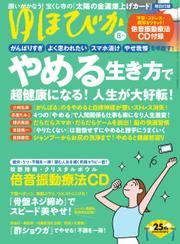 ゆほびか (2021年8月号)