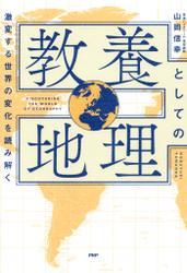 激変する世界の変化を読み解く 教養としての地理