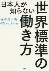 日本人が知らない世界標準の働き方