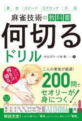 麻雀技術の教科書 何切るドリル(池田書店)