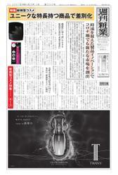 週刊粧業 (第3255号)