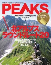 PEAKS(ピークス) (2021年7月号)