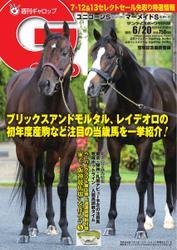 週刊Gallop(ギャロップ) (2021年6月20日号)