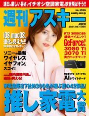 週刊アスキーNo.1339(2021年6月15日発行)