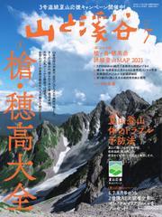 山と溪谷 (2021年7月号)