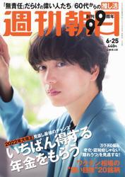 週刊朝日 (6/25号)