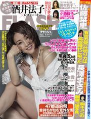 FLASH(フラッシュ) (2021年 6月29・7月6日号)