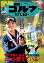 週刊ゴルフダイジェスト (2021/6/29号)