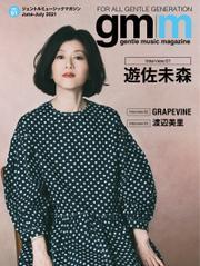 Gentle music magazine(ジェントルミュージックマガジン) (vol.61)