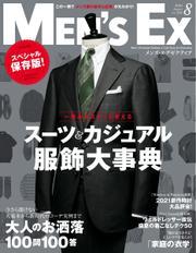 MEN'S EX(メンズ エグゼクティブ)【デジタル版】 (2021年8月号)