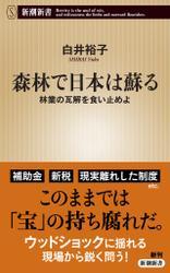 森林で日本は蘇る―林業の瓦解を食い止めよ―(新潮新書)