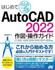 はじめて学ぶ AutoCAD 2022 作図・操作ガイド LT 2021/2020/2019/2018/2017/2016対応