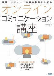 授業・セミナー・会議の効果を上げる オンラインコミュニケーション講座