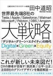 世界最先端8社の大戦略 「デジタル×グリーン×エクイティ」の時代
