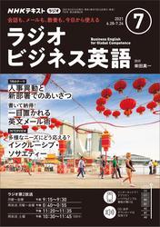 NHKラジオ ラジオビジネス英語2021年7月号【リフロー版】