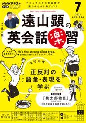 NHKラジオ 遠山顕の英会話楽習2021年7月号【リフロー版】