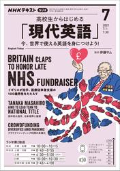 NHKラジオ 高校生からはじめる「現代英語」2021年7月号【リフロー版】