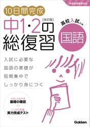 10日間完成 中1・2の総復習 国語 改訂版