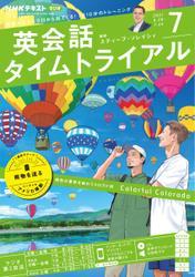 NHKラジオ 英会話タイムトライアル (2021年7月号)