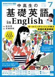 NHKラジオ 中高生の基礎英語 in English (2021年7月号)