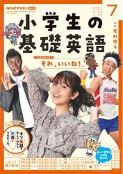 NHKラジオ 小学生の基礎英語 (2021年7月号)