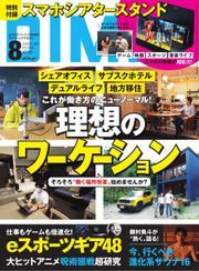 DIME(ダイム) (2021年8月号)