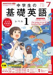 NHKラジオ 中学生の基礎英語 レベル1 (2021年7月号)
