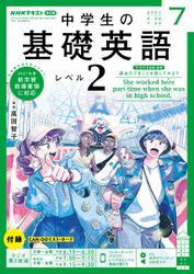 NHKラジオ 中学生の基礎英語 レベル2 (2021年7月号)