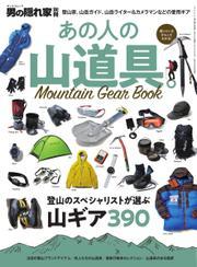 男の隠れ家特別編集 (あの人の山道具。─Mountain Gear Book─)