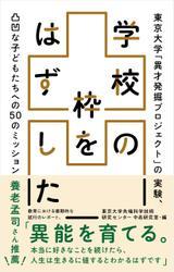 学校の枠をはずした 東京大学「異才発掘プロジェクト」の実験、 凸凹な子どもたちへの50のミッション