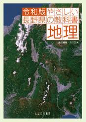 令和版 やさしい長野県の教科書 地理