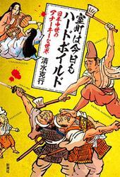 室町は今日もハードボイルド―日本中世のアナーキーな世界―