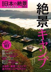 最新版!日本の絶景ベストセレクト2022 絶景キャンプ