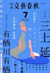 別冊文藝春秋 電子版38号 (2021年7月号)