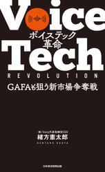 ボイステック革命  GAFAも狙う新市場争奪戦
