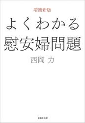【文庫】増補新版 よくわかる慰安婦問題
