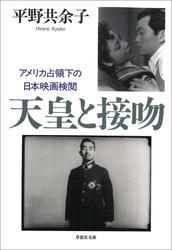 【文庫】天皇と接吻: アメリカ占領下の日本映画検閲
