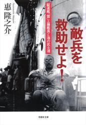 【文庫】敵兵を救助せよ!:駆逐艦「雷」工藤艦長と海の武士道