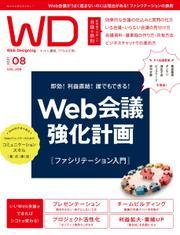 Web Designing(ウェブデザイニング) (2021年8月号)