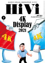 HiVi(ハイヴィ) (2021年7月号)