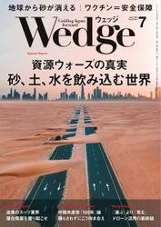 WEDGE(ウェッジ) (2021年7月号)