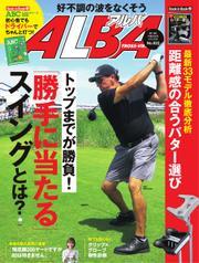 ALBA(アルバトロスビュー) (No.822)