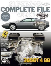 SUPERCAR COMPLETE FILE vol.06 FERRARI 365GT/4 BB