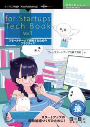 for Startups Tech Book Vol.1 スモールチームで開発するためのプラクティス