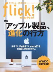 flick!(フリック) (2021年7月号)
