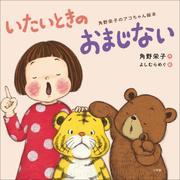 いたいときのおまじない ~角野栄子のアコちゃん絵本~