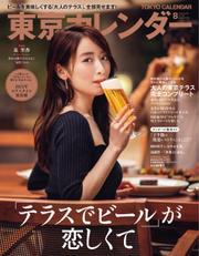 東京カレンダー (2021年8月号)