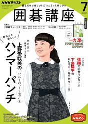NHK 囲碁講座 (2021年7月号)