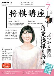 NHK 将棋講座 (2021年7月号)