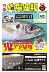 週刊 釣場速報 関西版 (2021/06/25号)